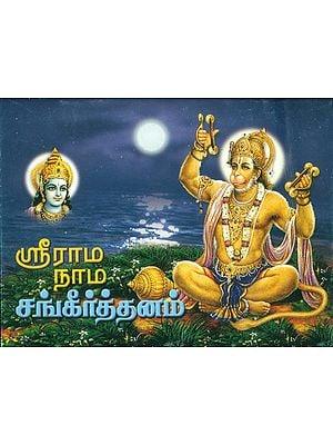 ஸ்ரீ ராமநாம சங்கீர்த்தனம்: Sri Ramanama Sankirtanam (Tamil)