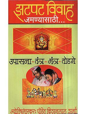 झटपट विवाह जमण्यासाठी - To Get An Instant Marriage (Marathi)