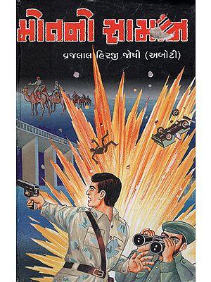 Maut No Saaman - Suspense Novel (Gujarati)