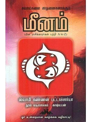 Meena Raasikkaarargal Patri A to Z (Tamil)