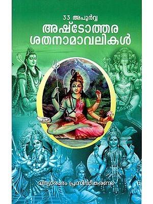 33 Apoorva Ashtotharasatha Namavalikal (Malayalam)