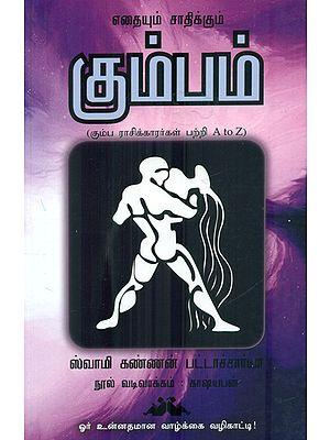 Kumbh Rashi Kkaarargal Patri A to Z (Tamil)