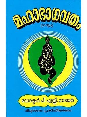 Maha Bhagavat (Malayalam)