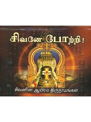சிவனே போற்றி: Sivane Pottri (Tamil)