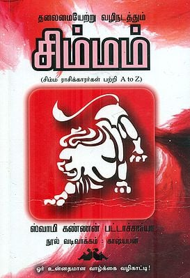 Singh Rashi Kkaarargal Patri A to Z (Tamil)