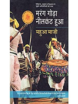 मरंग गोड़ा नीलकंठ हुआ: Marang Goda Neelkanth Hua (Novel Based on Trible Life)