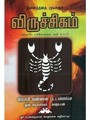 Vrishchik Rashi Kkaarargal patri A to Z (Tamil)