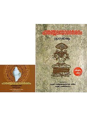 Patanjali Yoga Darshan - Vyasabhasyam (Malayalam)