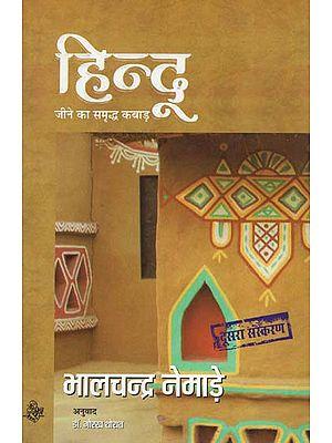 हिन्दू: जीने का समृद्ध कबाड़ Hindu (A Novel)