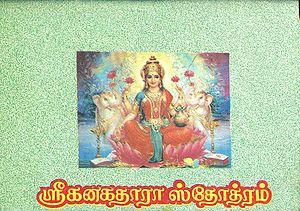ஸ்ரீ கனகதாரா ஸ்தோத்ரம்: Sri Kanakadhara Stotram (Tamil)