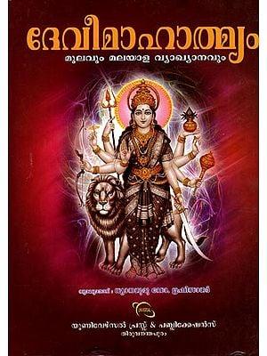 Devi Mahatmyam(Malayalam)