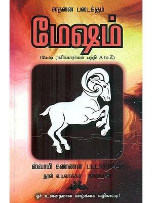 Mesha Raasikkaarargal Patri A to Z (Tamil)