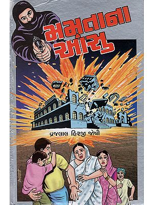 Mamta Na Aanshu -Suspense Novel (Gujarati)