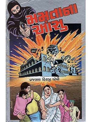 Mamta Na Aanshu -Suspense Novel (Gujarati)