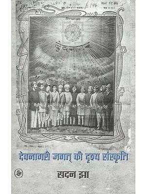 देवनागरी जगत की दृष्य संस्कृति: Visual Culture of Devanagari World
