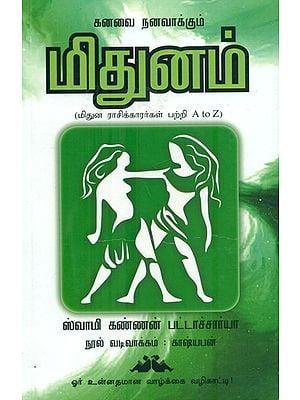 Mithun Rashi Kkaarargal Patri A to Z (Tamil)