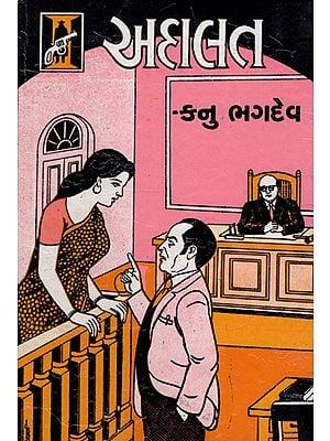Adalat (Gujarati)