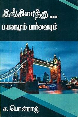 இங்கிலாந்து பயணமும் பார்வையும்: Travel and Sightseeing in England (Tamil)
