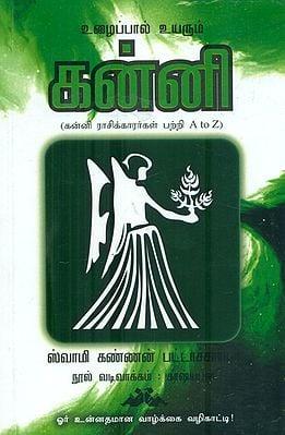 Kanya Rashi Kkaarargal patri A to Z (Tamil)