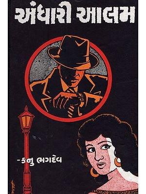 Andhari Alam (Gujarati)