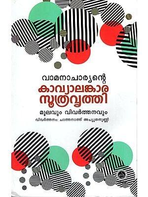Vamanacharyante Kavyalankarasutravrithi - Indian Theory on Literary Style (Malayalam)