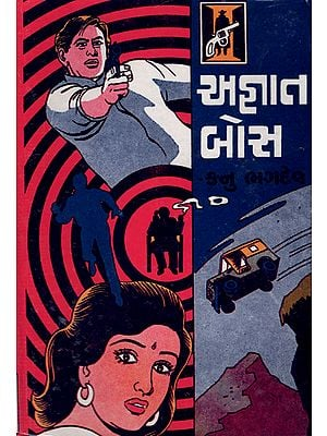 Agyat Boss -Novel (Gujarati)