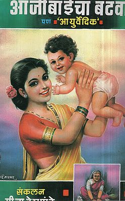 आजीबाईचा बटवा – Grand Parents (Marathi)