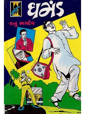 Ghamand -Short Stories (Gujarati)