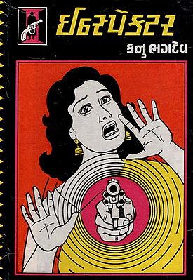 Inspector (Gujarati)