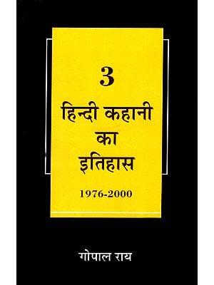 हिंदी कहानी का इतिहास: History of Hindi Story (Volume 3)