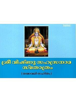 Sri Visnu-sahasra-nama-stotra - With Namavali (Malayalam)