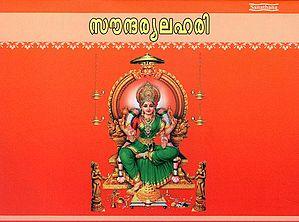 Saundaryalahari (Malayalam)