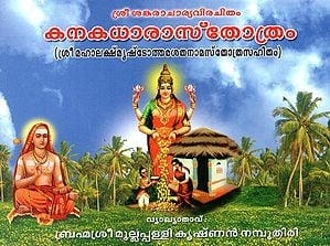 Kanakadharasthothram (Malayalam)