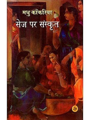 सेज पर संस्कृत: Sanskrit on Sez
