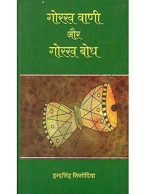 गोरख वाणी और गोरख बोध : Gorakh Vani and Gorakh Bodh