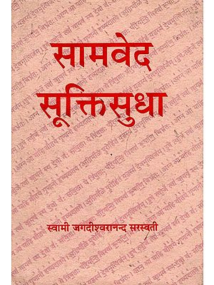 सामवेद सुक्तिसुधा: Samaveda Suktisudha (An Old and Rare Book)