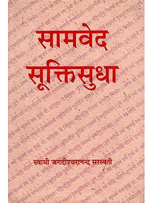 सामवेद सुक्तिसुधा: Samaveda Suktisudha (An Old and Rare Book)