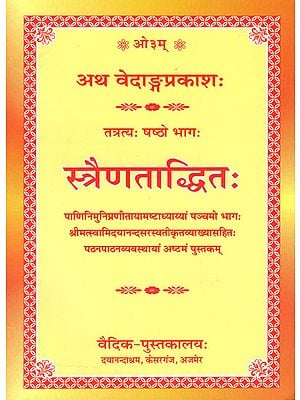 स्त्रैणताद्धित : For Studying the Ashtadhyayi