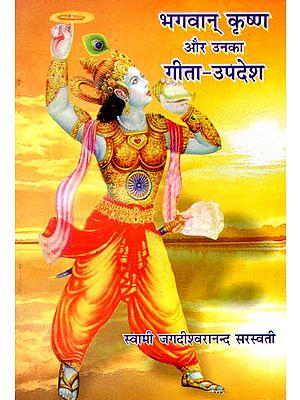 भगवान  कृष्ण और उनका गीता-उपदेश  : Lord Krishna and His Discourses