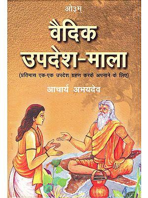 वैदिक उपदेश-माला : Vedic Updesh Mala