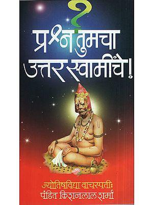 प्रष्न तुमचा उत्तर स्वामींचे ! - Your Answer To Your Question! (Marathi)