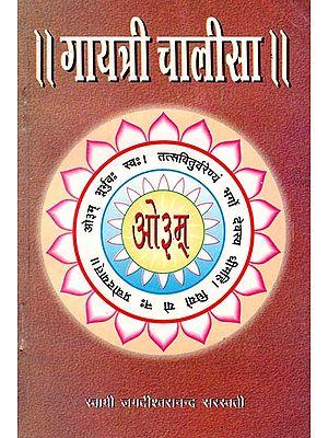 गायत्री चालीसा: Gayatri Chalisa