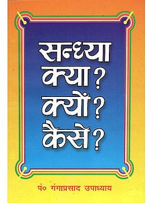 सन्ध्या क्या? क्यों? कैसे? : What is Sandhya?