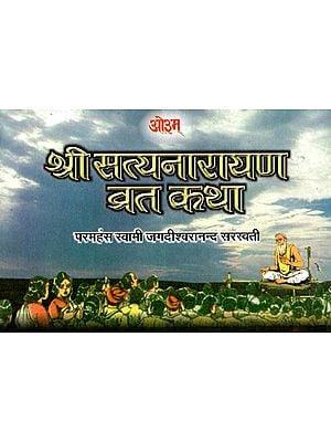 श्री सत्यनारायण व्रत कथा: Shri Satyanarayana Vrat Katha