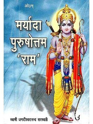 मर्यादा पुरुषोत्तम 'राम': Maryada Purushottam 'Ram'