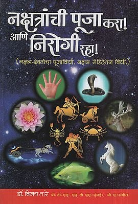 नक्षत्रांची पूजा करा ! आणि निरोगी रहा ! - Worship The Constellations ! And Stay Healthy ! (Marathi)