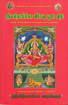 ஸ்ரீலலிதாம்பிகா விசேஷ பூஜா விதி:  SrilalithampikaVisesha Pooja (Tamil)