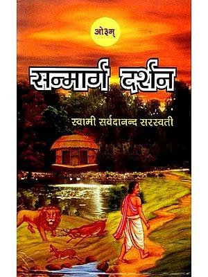 सन्मार्ग दर्शन: Sanmarg Darshan