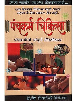 पंचकर्म चिकित्सा - Panchakarma Therapy (Marathi)