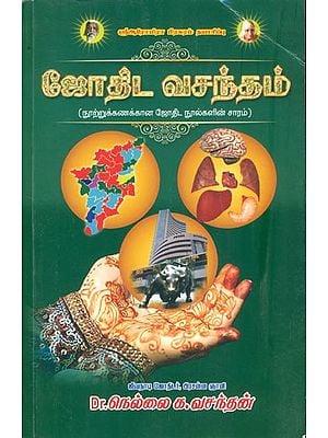 ஜோதிட வசந்தம்: Jothida Vasantham (Tamil)